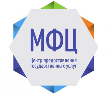 Оформление загранпаспорта через МФЦ в 2019 году