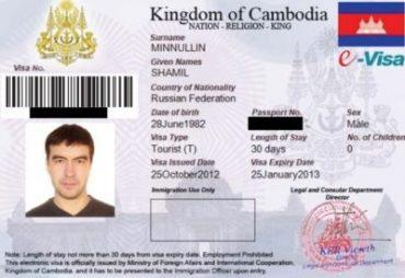 Как россиянам получить визу в Камбоджу