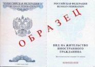 Как заполнить заявление, чтобы получить вид на жительство в Российской Федерации